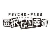 PSYCHO-PASS サイコパス 選択なき幸福 限定版 [PS4ソフト]