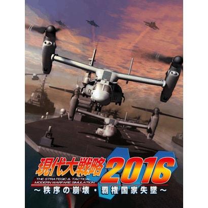 現代大戦略2016~秩序の崩壊・覇権国家失墜~ [PS3ソフト]