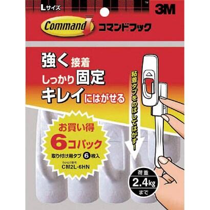 CM2L-6HN [コマンドフック Lサイズ お買得パック 6個入]