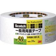 PGD-50 [スコッチ 一般用両面テープ 50mm×20m ホワイト]
