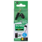 EAR-C210N [ラジオ用 ステレオ端子専用 片耳イヤホン 耳栓タイプ 1m]