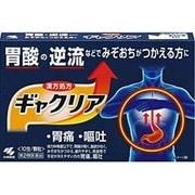 ギャクリア10包 [第2類医薬品 胃痛・胸やけ]