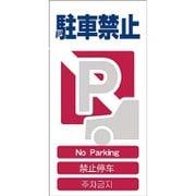 1146-1113-04 [GCE‐4 4ヶ国語入り安全標識 駐車禁止]