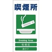 1146-1113-23 [GCE‐23 4ヶ国語入り安全標識 喫煙所]