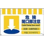 1146-8500-10 [NTW4L-10 4ヶ国語入りタンカン標識ワイド 危険開口部注意]