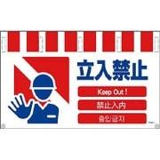 1146-8500-03 [NTW4L-3 4ヶ国語入りタンカン標識ワイド 立入禁止]