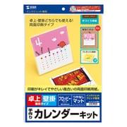 JP-CALSET30N [手作りカレンダーキット 小 つやなしマット 24ヵ月分]