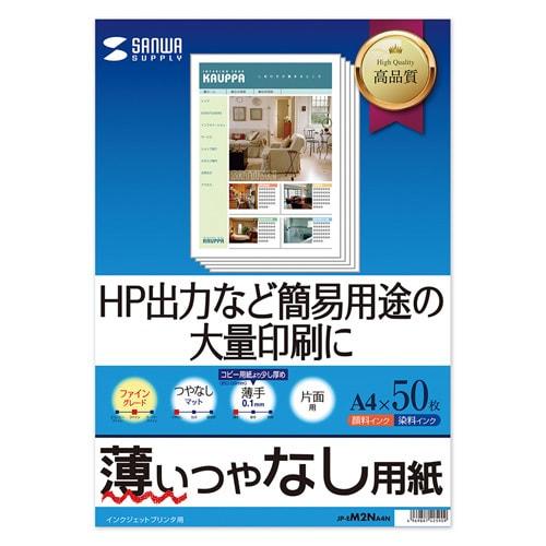 JP-EM2NA4N [インクジェットファイン用紙 A4サイズ 50枚入]