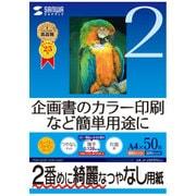 JP-EM4NA4N [インクジェットスーパーファイン用紙 A4サイズ 50枚入]