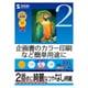 JP-EM4NA4N-100 [インクジェットスーパーファイン用紙 A4サイズ 100枚入]
