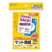 JP-MT01HKN-1 [マルチはがきサイズカード 標準 増量 100シート入]