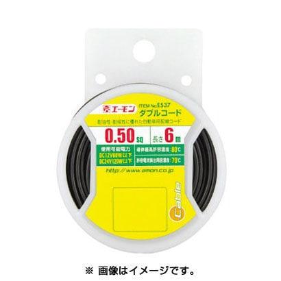 E537 [ダブルコード 0.5sq 6m]