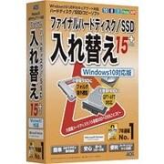 ファイナルハードディスク/SSD入れ替え15plus Windows10対応版 [ファイル圧縮/解凍ソフト]