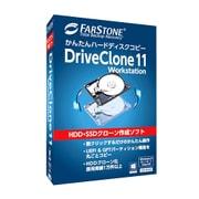 ハードディスクかんたんコピー DriveClone 11 Workstation [ファイル圧縮/解凍ソフト]