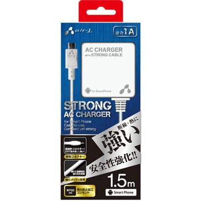 AKJ-STG1.5 WH [スマホ用ストロングAC充電器 1.5m]
