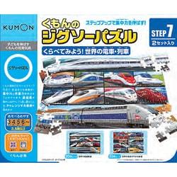 JP-71 [くもんのジグソーパズル STEP7 くらべてみよう!世界の電車・列車]