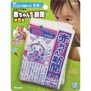 なめても安心 赤ちゃん専用新聞第5版 [幼児玩具 対象年齢5、6ヶ月]