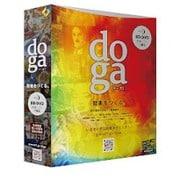DOGA ブルーレイ・DVD作成ソフト付属版