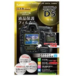 マスターGフィルム Nikon D5用 [デジタル一眼用 液晶保護フィルム]