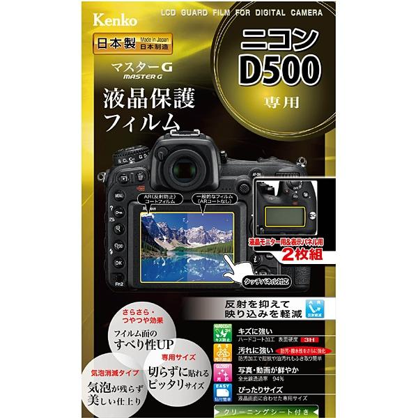マスターGフィルム Nikon D500用 [デジタル一眼用 液晶保護フィルム]