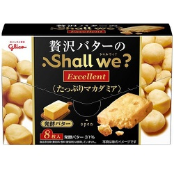 シャルウィ エクセレント 贅沢バターのショートブレッド たっぷりマカダミア [8枚]