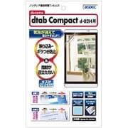 ノングレア保護フィルム dtab Compact d-02H