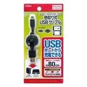 SASP-0344 [Newニンテンドー3DSLL/Newニンテンドー3DS/ニンテンドー3DSLL/ニンテンドー3DS用巻取り式USBケーブル]