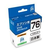 JIT-KE76B [エプソンICBK76互換 リサイクルインク ブラック]