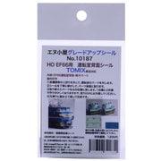 10187 TOMIX用 EF66 運転室背面シール [HOゲージ 1輌分]