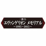 1番くじ エヴァンゲリオン メモリアル 1995-2015