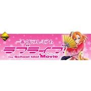 1番くじプレミアム ラブライブ! The School Idol Movie