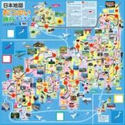 日本地図おつかい旅行すごろく