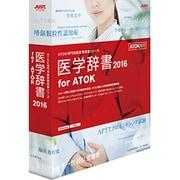 医学辞書2016 for ATOK 通常版 Windows/Mac対応