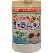 野菜洗浄剤