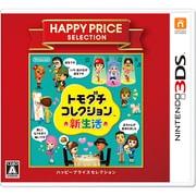 ハッピープライスセレクション トモダチコレクション 新生活 [3DSソフト]