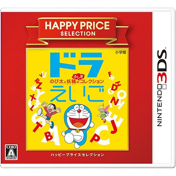ハッピープライスセレクション ドラえいご のび太と妖精のふしぎコレクション [3DSソフト]