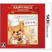 ハッピープライスセレクション しんゆうができちゃうゲーム クマ・トモ [3DSソフト]