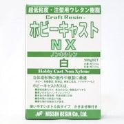 ホビーキャストNX ホワイト 0.5kg [プラモデル用品]