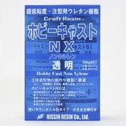 ホビーキャストNX 透明 0.5kg [プラモデル用品]