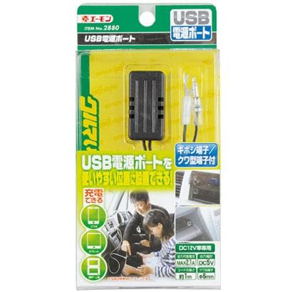 2880 [USB電源ポート]
