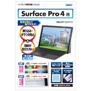 Microsoft Surface Pro 4 ノングレアフィルム3 [反射防止 ギラつき防止 指紋防止 気泡消失]