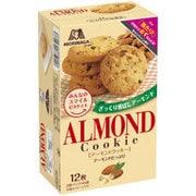 アーモンドクッキー 12枚 [菓子]