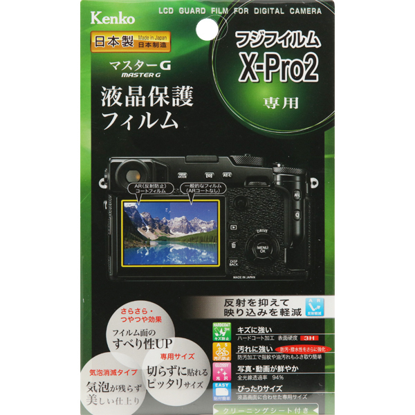 マスターGフイルム フジX-Pro2用