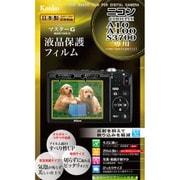 マスターGフィルム ニコン COOLPIX A10/A100/S3700用 [液晶保護フィルム]