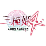 三極姫4 天華繚乱 天命の恋絵巻 [PSVitaソフト]