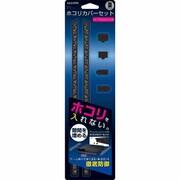 ALG-P4HCB [PlayStation 4用 ホコリカバーセット ブラック]