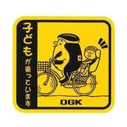 210-01743 [Reflector-Seal-C(自転車) コのスケ リフレクターシール]