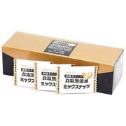 東洋ナッツ 素焼きミックスナッツ 13g×25P [菓子 1箱 25袋入]