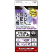 FPS-FTJ152B [反射防止タイプ 防気泡・防指紋 液晶保護フィルム FREETEL Priori3S LTE (2016年モデル)用]