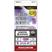 FPS-FTJ152D [反射防止タイプ 防気泡・防指紋 液晶保護フィルム FREETEL SAMURAI 極 KIWAMI FTJ152D用]